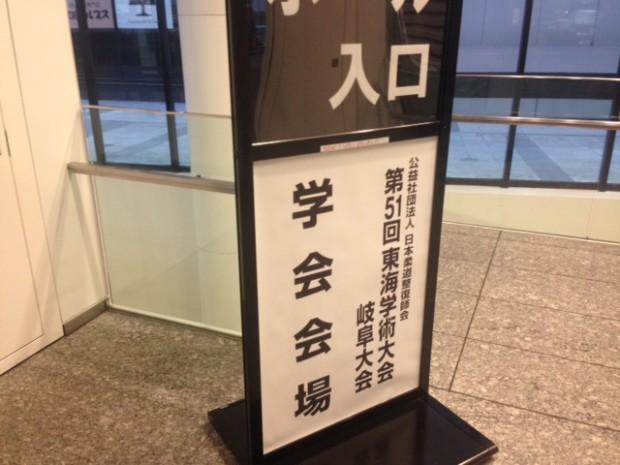 たなばた接骨院,日本柔道整復師会,学会,ウインクあいち