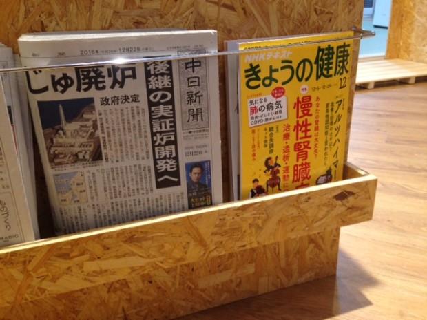 一宮市,本町,たなばた接骨院,雑誌,きょうの健康,NHKテキスト