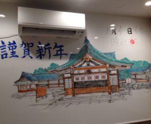 一宮市,本町,たなばた接骨院,真清田神社,初詣,正月,イラスト