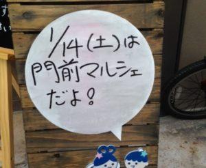 一宮市,本町,たなばた接骨院,門前マルシェ,真清田神社