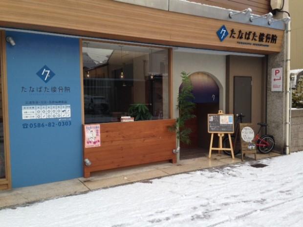 一宮市,本町,たなばた接骨院,真清田神社,初雪